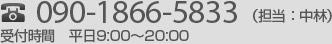 090-1866-5833(担当:中林)受付時間 平日9:00~20:00